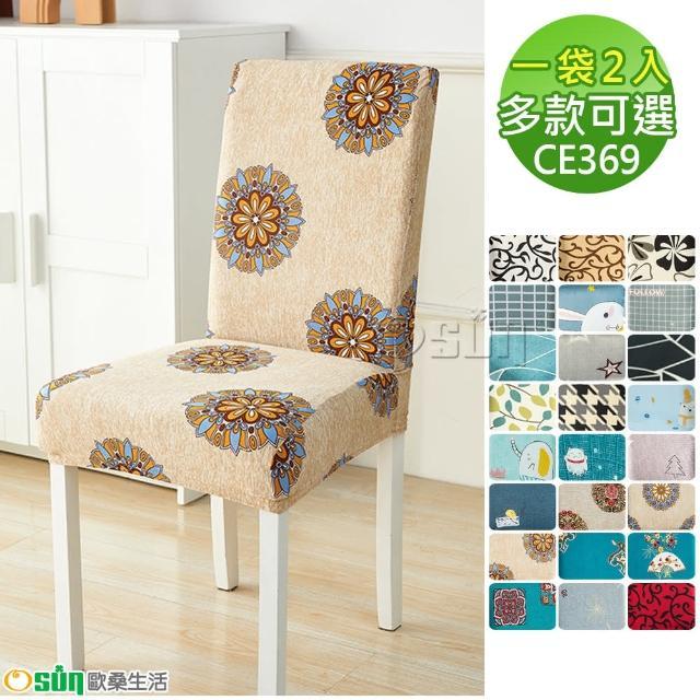 【Osun】酒店餐廳風格印花彈性椅子套簡約家用座椅背餐椅套-2個/袋(多款可選-CE369-)