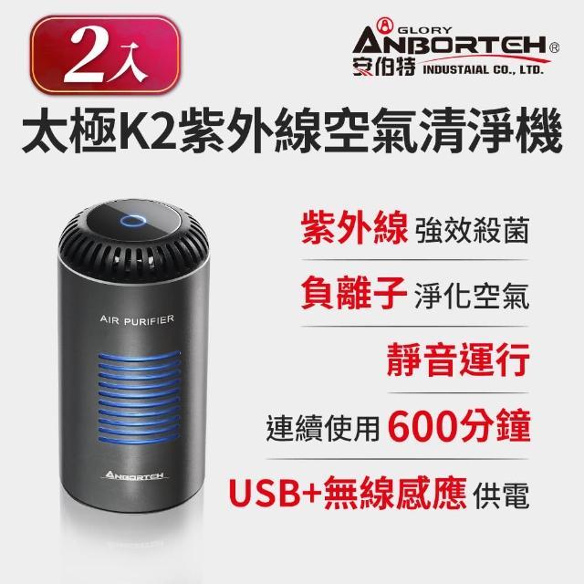 【ANBORTEH 安伯特】2入組-神波源 太極K2紫外線空氣清淨機(USB供電 紫外線殺菌 負離子淨化)