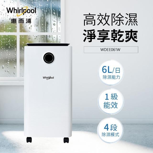 【Whirlpool 惠而浦】一級能效6公升除濕機WDEE061W+大甲媽醫用口罩30入(隨機出貨)