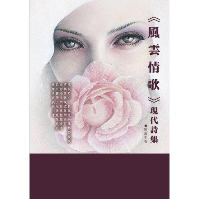 風雲情歌 : 現代詩集