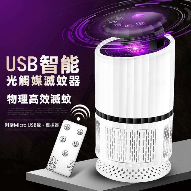 【WIDE VIEW】USB智能光觸媒滅蚊器/捕蚊燈(JY-A01)
