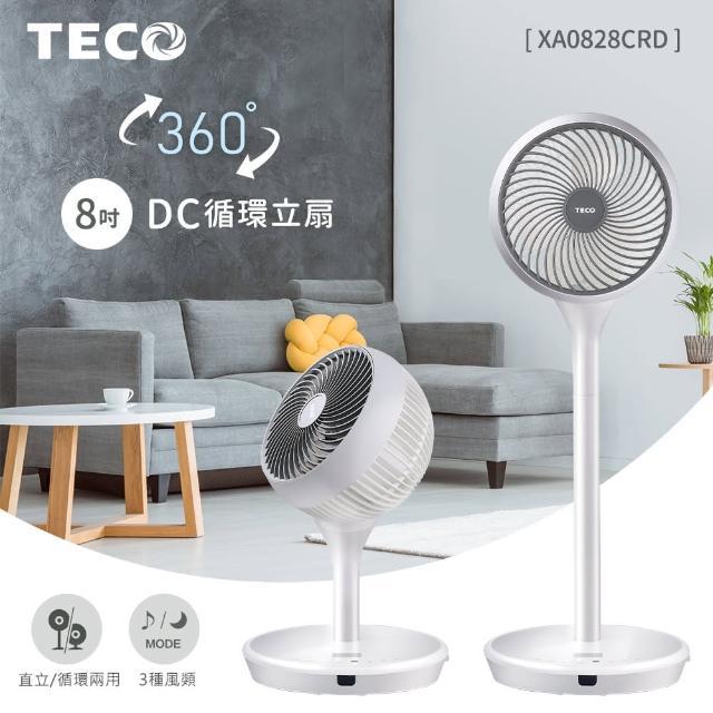 【TECO 東元】8吋360°DC循環桌立扇(XA0828CRD)