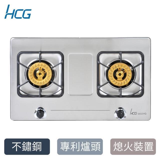【HCG 和成】GS231Q檯面式二口瓦斯爐-NG1/LPG-2級能效