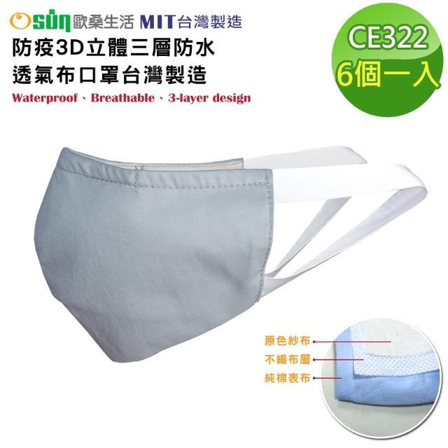 【Osun】防疫3D立體三層防水透氣布口罩台灣製造-6入組(大人款/CE322-)
