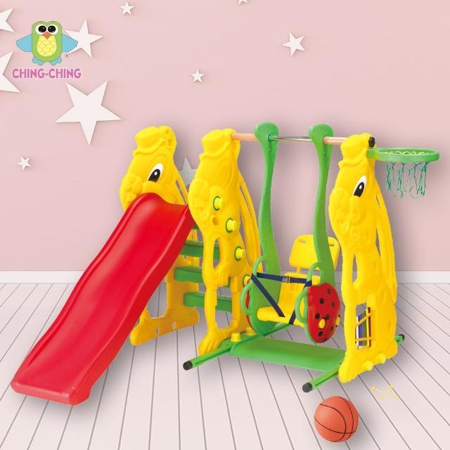 【ChingChing 親親】四合一小白兔溜滑梯鞦韆組 100%台灣製(SL-08 黃色)