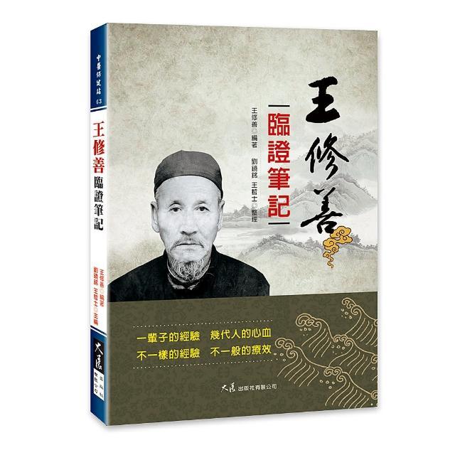 【大展出版社】王修善臨證筆記