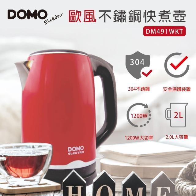 【domo鍋具】2.0L雙層防燙304不鏽鋼電茶壺(DM491WKT)