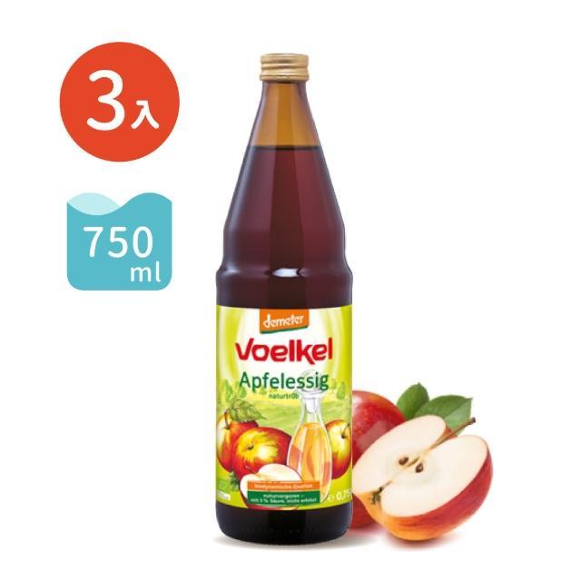 【機本生活OLife】Voelkel 蘋果醋-demeter(750mLx3瓶)
