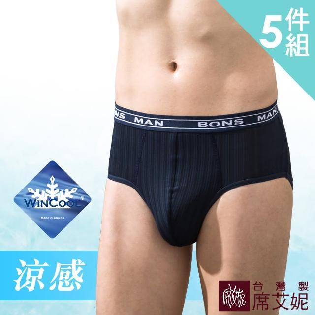 【SHIANEY 席艾妮】男性 MIT舒適 三角內褲 涼感紗材質 M/L/XL/XXL 台灣製造(五件組)