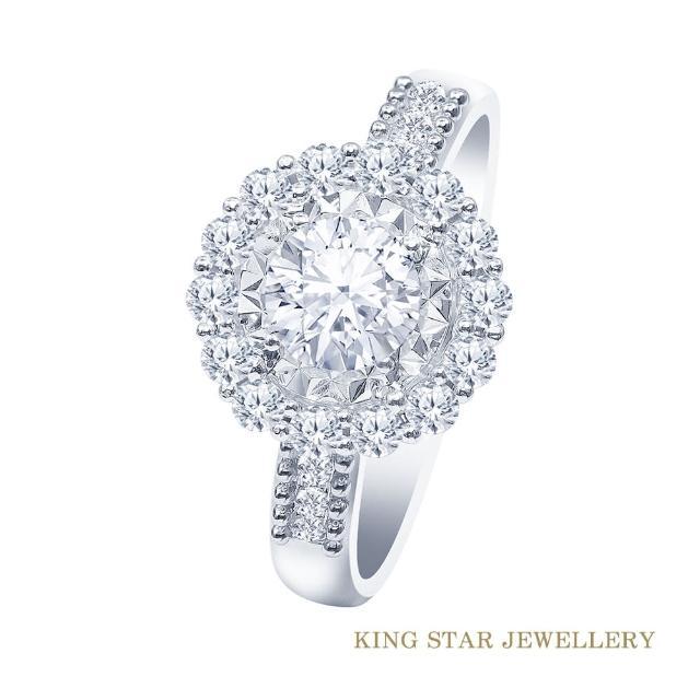 【King Star】金月50分18K鑽石戒指(D SI2 3 Excellent極優 八心八箭)