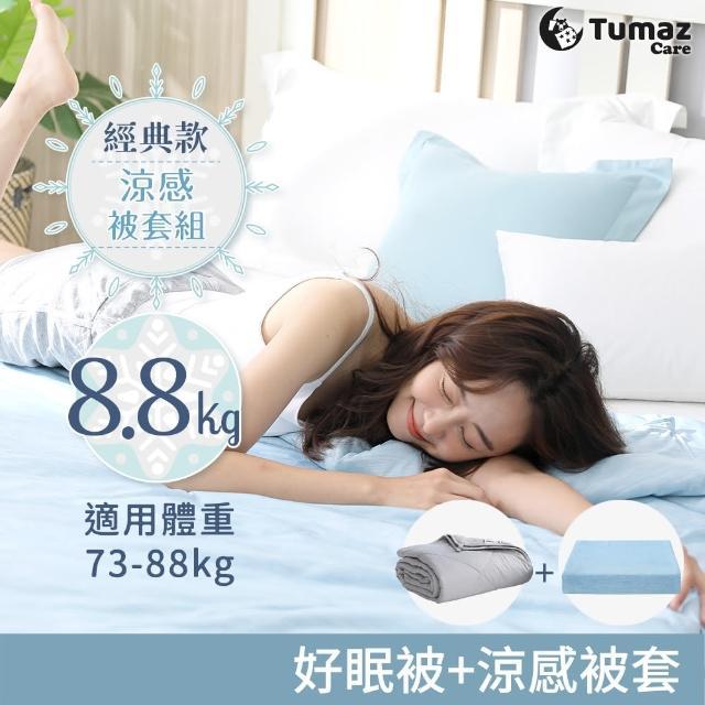 【Tumaz 月熊】重力好眠被8.8kg+超涼感被套組合(助眠 重力被 放鬆 紓壓 舒壓)