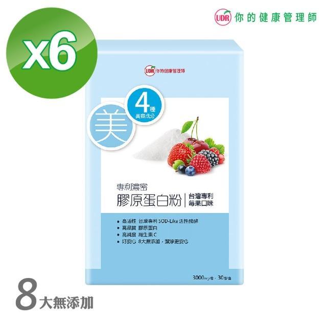 【UDR】專利濃密膠原蛋白粉PLUS+ x6盒