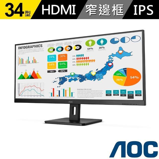 【AOC】Q34E2A 34型 2K 21:9窄邊框顯示器