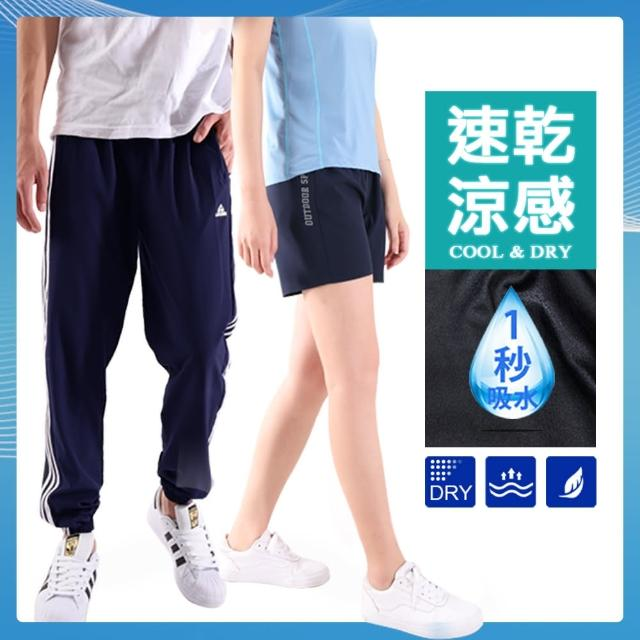 【JU SHOP】輕量速乾 涼感機能束口褲運動褲(男女可穿)