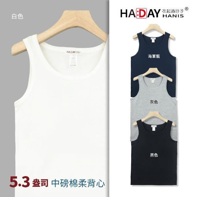 【HA:DAY】百搭背心 美國棉中磅棉柔5.3盎司 吊嘎 單穿內搭皆有型(白色 男女適穿 HADAY)