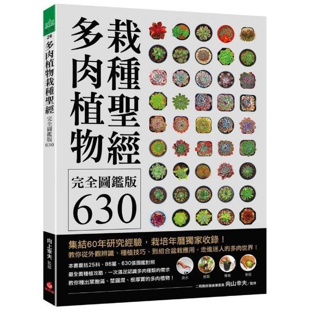 多肉植物栽種種聖經完全圖鑑版630:集結60年研究經驗,栽培年曆獨家收錄!教你從外觀辨識、種植技巧、到組合