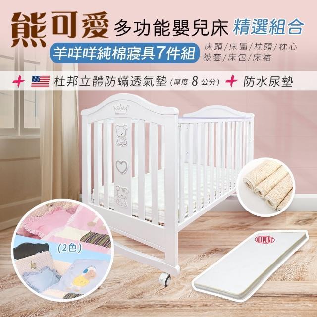 【i-smart】熊可愛多功能嬰兒床+杜邦床墊8公分+尿墊+寢具羊咩咩(精選組合含寢具7件組)
