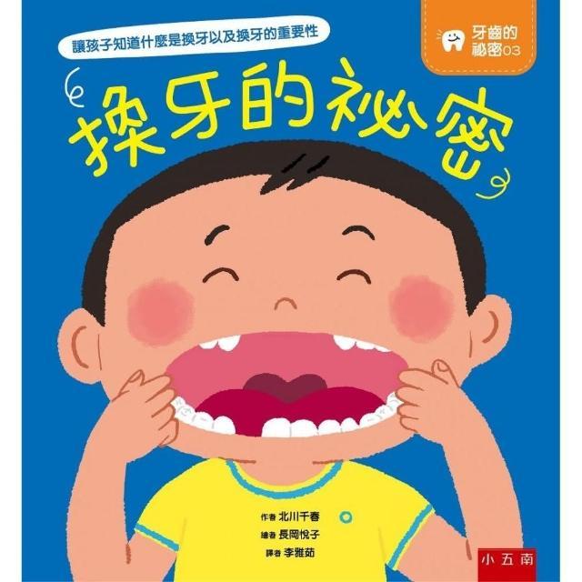 牙齒的祕密03-換牙的祕密