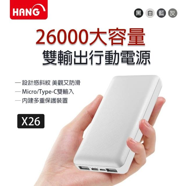 【HANG】26000大容量 雙輸出行動電源(X26)