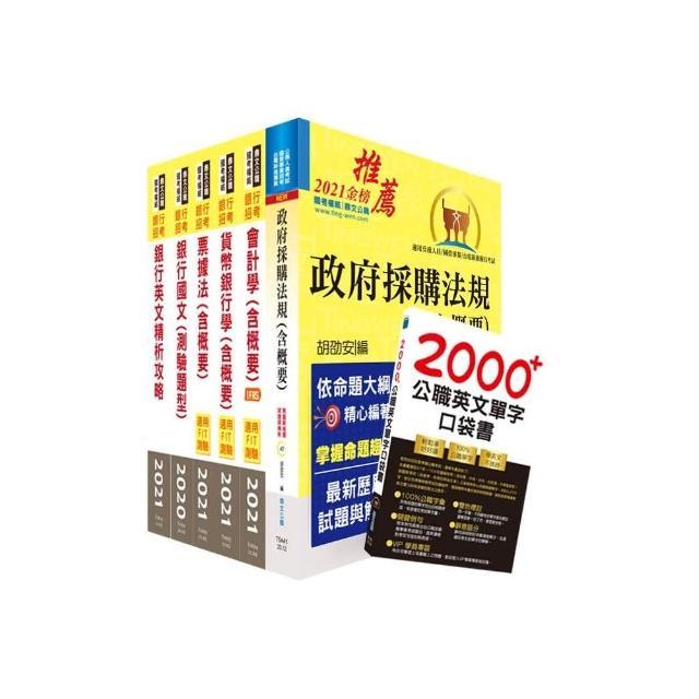 臺灣銀行(採購人員)套書(贈英文單字書、題庫網帳號、雲端課程)