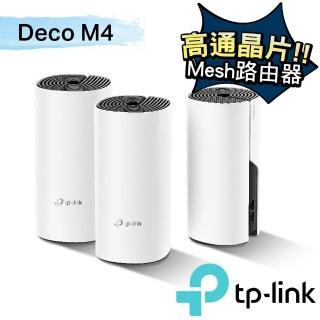 【獨家-含2入壁掛架】【TP-Link】(3入)Deco M4 Mesh無線網路wifi分享系統網狀路由器+【市價$499】 壁掛架