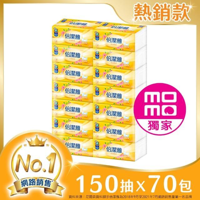 【倍潔雅】花漾柔感抽取式衛生紙.(150抽70包/箱)