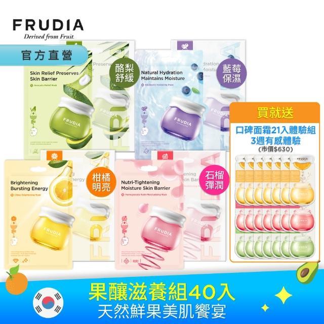 【FRUDIA】天然果釀保濕滋養面膜40入組(藍莓保濕/柑橘明亮/酪梨舒緩/石榴抗皺)