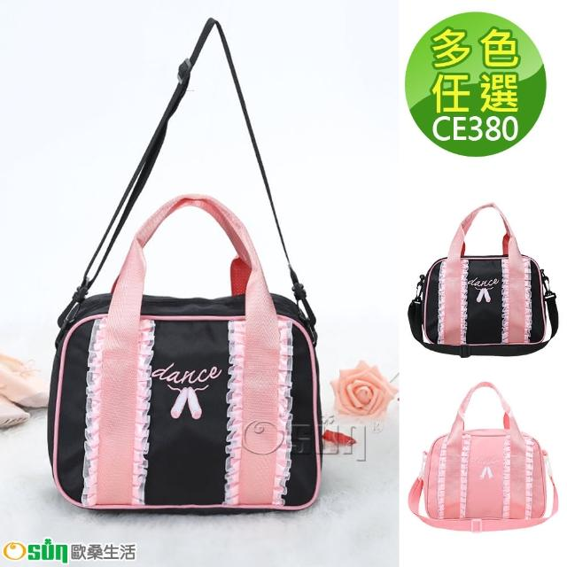 【Osun】兒童舞蹈包時尚女童單肩手提兩用防水背包(多色任選/CE380-)