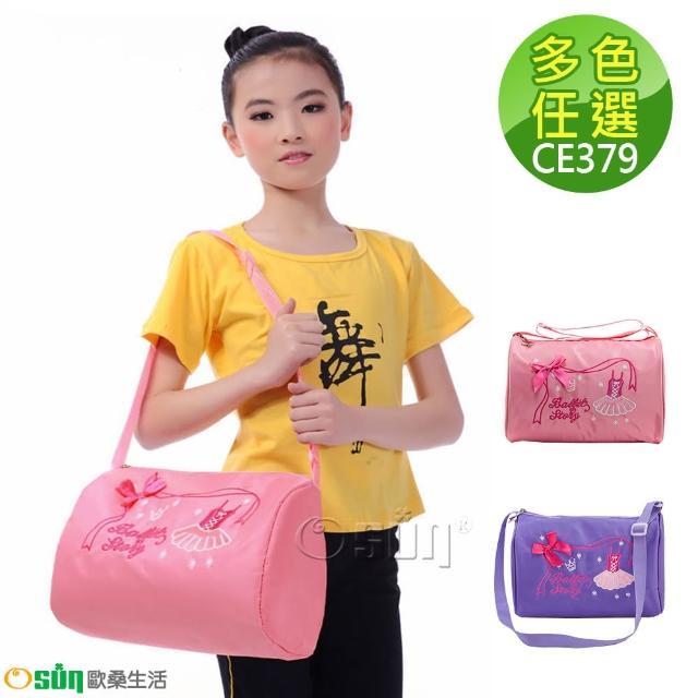 【Osun】韓版兒童舞蹈包芭蕾包單肩斜背包女童跳舞背包(多色任選/CE379-)