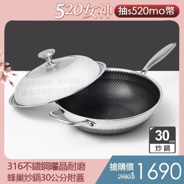 【Top Chef 頂尖廚師】316不鏽鋼曜晶耐磨蜂巢炒鍋30公分 附鍋蓋(6月品牌活動指定品)