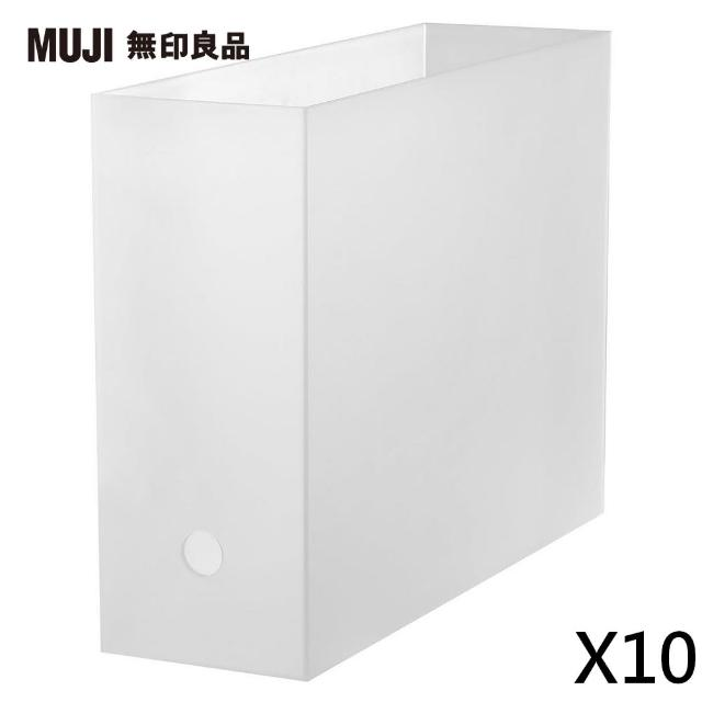 【MUJI無印良品】聚丙烯檔案盒.標準型.A4用(10入組)