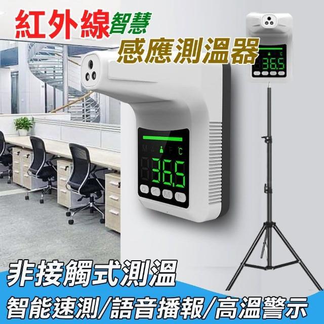 【防疫日常】智溫型感應測溫器 非接觸性 紅外線感應測量儀(三角支架款)