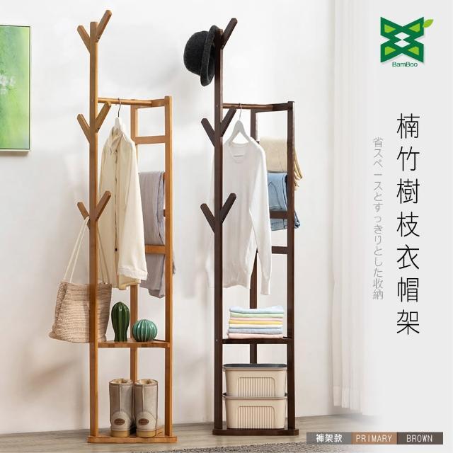 【Ashley House】楠竹傢俱系列-樹枝收納衣帽架(2款可選)