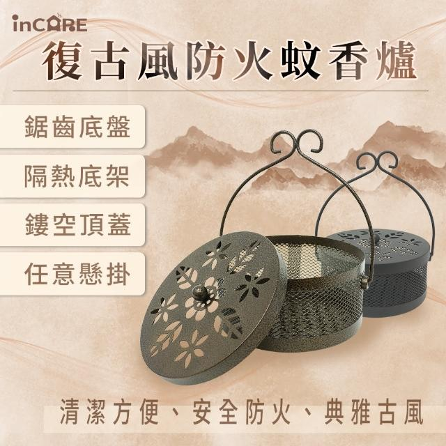 【Incare】復古風防火提把蚊香爐(2入組/方便清潔)