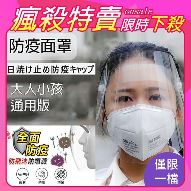 【K.W.】全臉防護防護面罩防護罩防飛沫4入組(共1色)