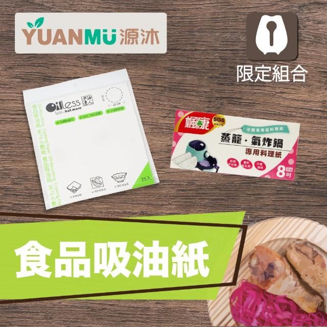 【少油達人】食品吸油紙氣炸鍋限定組X3組(圓型平裝+烘培紙)