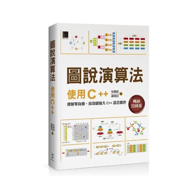 圖說演算法:使用C++(暢銷回饋版)