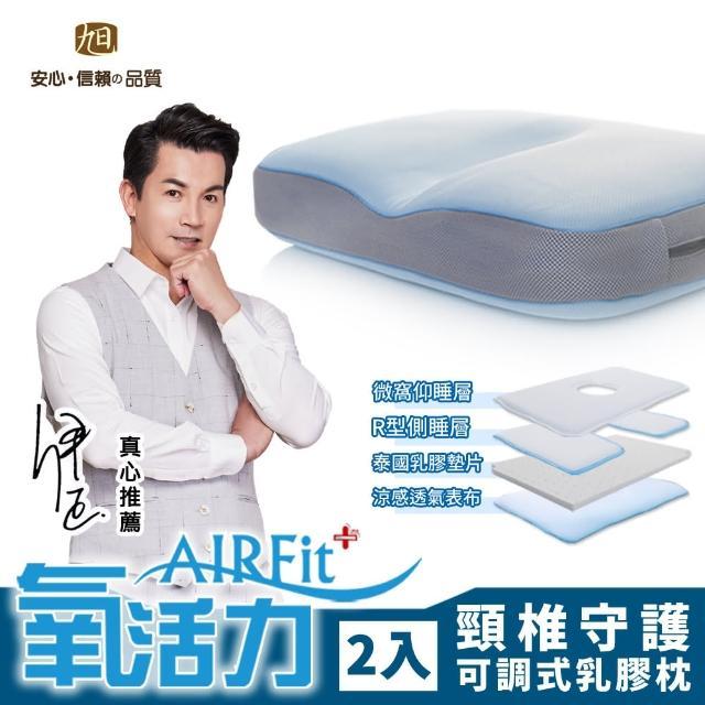 【日本旭川】AIR Fit頸椎守護可調式乳膠枕(2入)