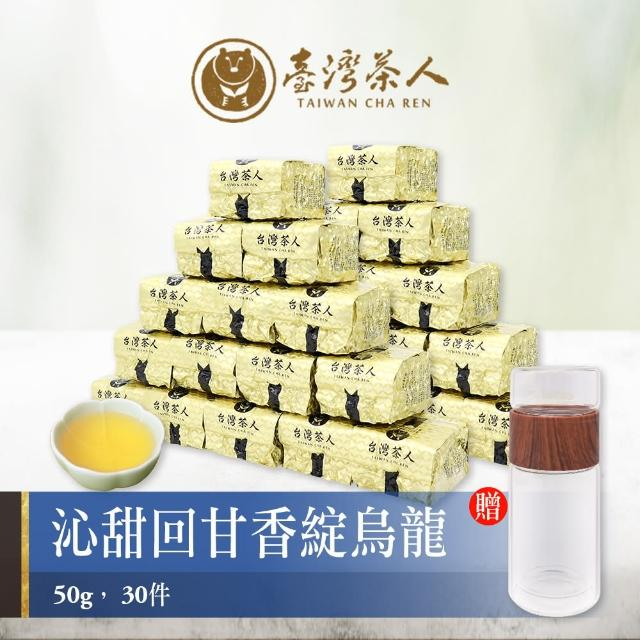 【台灣茶人】沁甜回甘香綻烏龍30件組(50gx30件 加贈精美茶則)