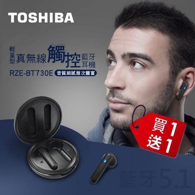 【TOSHIBA 東芝】真無線觸控耳機(RZE-BT730E)