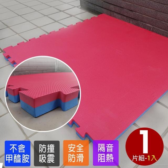 【Abuns】百大特厚4CM紅藍雙色十字紋運動地墊104.5*104.5CM(1片裝)