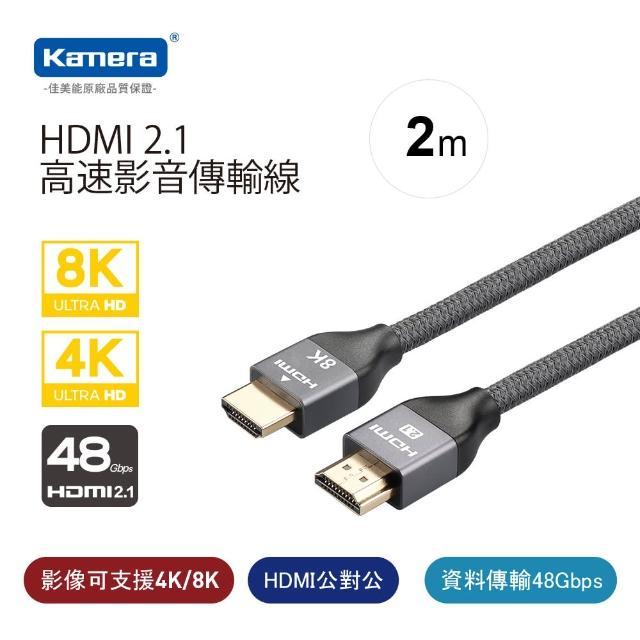 【Kamera 佳美能】8K@60Hz HDMI 2.1 高速影音傳輸線(2M 公對公 4K@120Hz)
