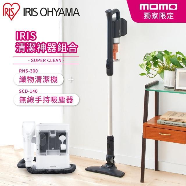 【IRIS】織物清潔機 RNS-300(強力去汙/布製品/車頂/皮製品)