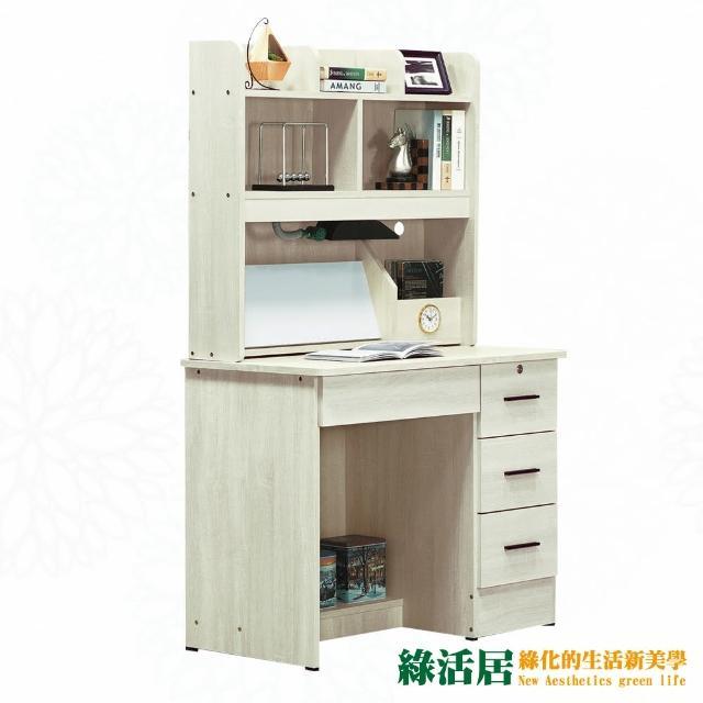 【綠活居】瓦利 現代3尺四抽書桌組合(二色可選+上+下座)