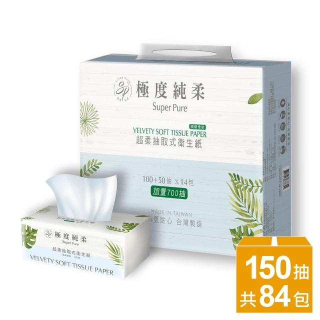 【Superpure 極度純柔】淨柔感抽取式花紋衛生紙150抽x84包/箱