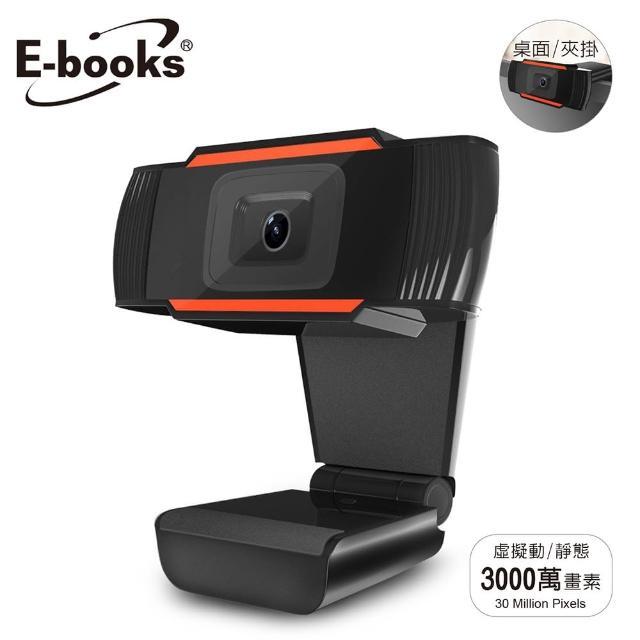 【E-books】W16 高畫質隨插即用網路攝影機