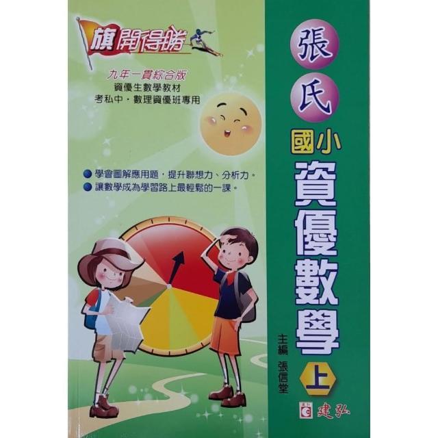 (國小)旗開得勝張氏國小資優數學(上)