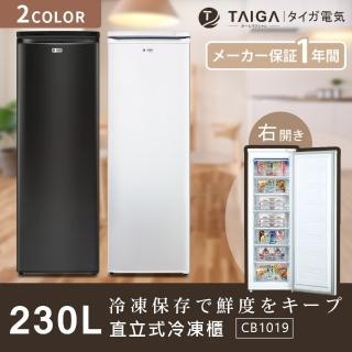 【日本 TAIGA大河】防疫必備★230L直立式冷凍櫃(全新福利品)