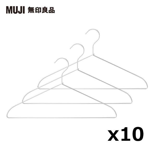 【MUJI無印良品】鋁製洗滌用衣架/3支組/約寬45cm(10入組)