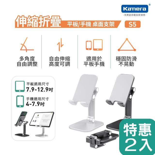 【Kamera 佳美能】S5 摺疊式手機平板桌面支架 二入組(手機摺疊支架/桌上型支架/懶人支架/直播追劇神器)